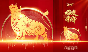 2021牛年春节快乐海报设计PSD素材