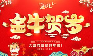 2021金牛贺岁春节海报设计PSD素材