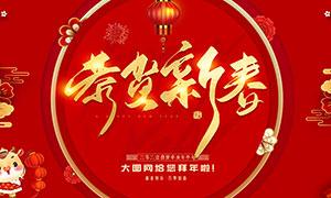2021牛年恭贺新春春节海报设计PSD素材