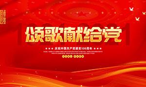 慶祝建黨節紅色海報設計PSD素材