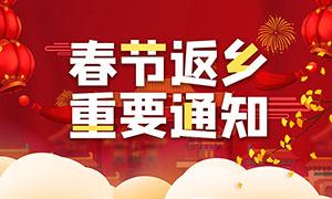 春节返乡重要通知宣传海报PSD素材