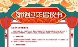 春节就地过年倡议书设计模板PSD素材