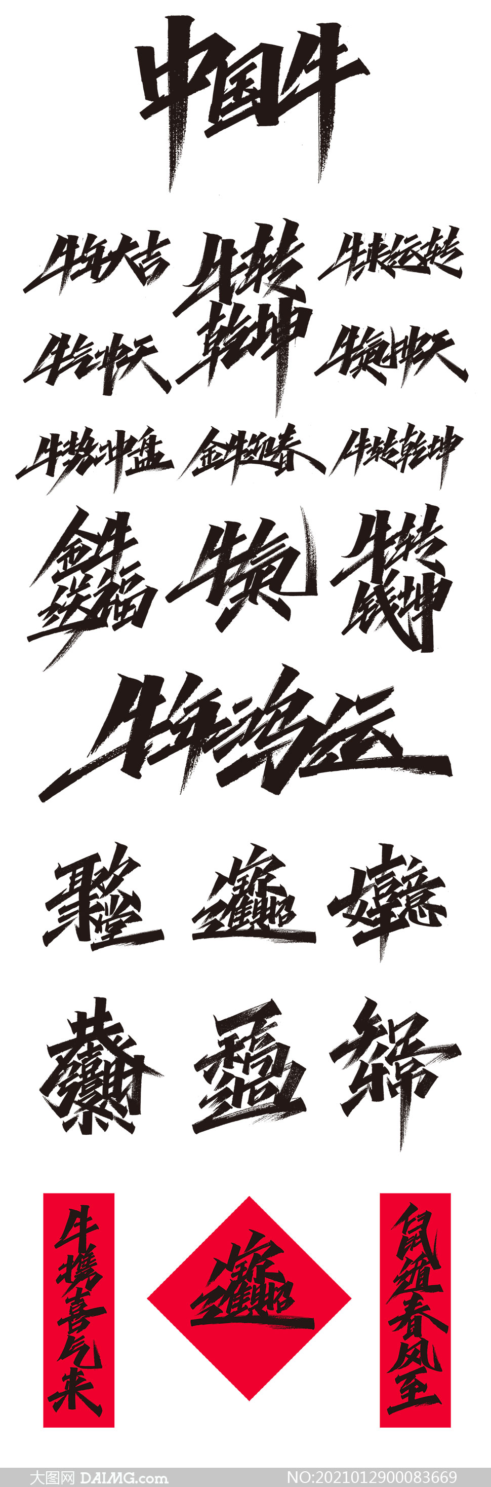 2021牛年书法艺术字设计矢量素材
