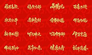 牛年主题祝福词艺术字设计PSD分层素材