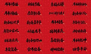 牛年祝福词艺术字设计PSD分层素材