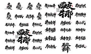 28款牛年祝福语艺术字设计PSD素材