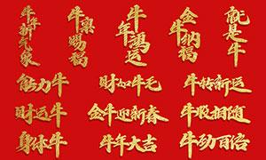 2021牛年祝福语艺术字设计矢量素材