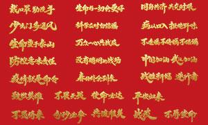 25款抗疫宣传标语手写字设计矢量素材