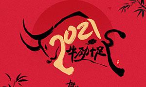 2021创意牛年活动宣传单设计PSD素材