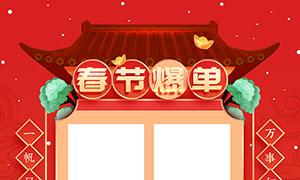 春节产品爆单宣传海报设计PSD素材