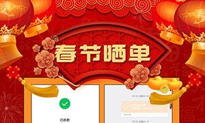 春节期间微信晒单广告设计PSD素材