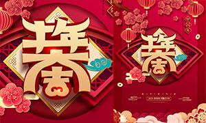 2021中国年宣传海报设计PSD素材