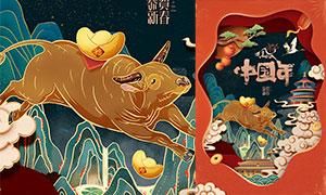 2021国潮风格春节海报设计PSD素材