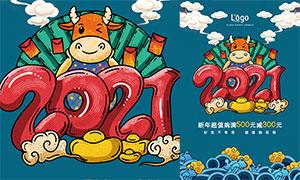 2021春节超值购促销海报矢量素材