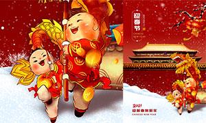 2021迎新春贺新年海报设计PSD素材