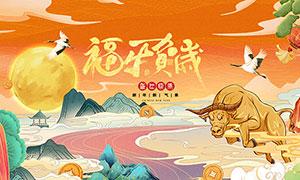 2021福牛贺岁春节海报设计PSD素材