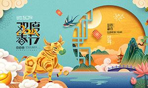 2021牛年欢度春节海报设计PSD源文件