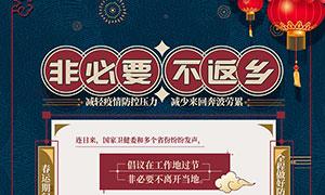 春节非必要不返乡宣传标语PSD素材