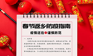 春节返乡防疫指南宣传海报PSD素材