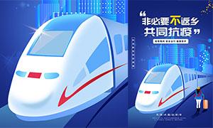 春节期间非必要不返乡倡议宣传海报设计
