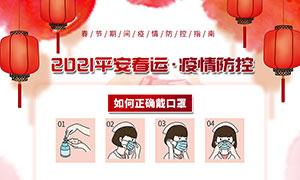 2021春节期间疫情防控指南宣传海报设计