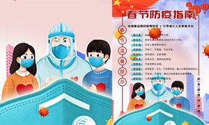 春节防疫指南宣传海报设计PSD素材