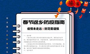 春节返乡防疫指南宣传海报PSD模板