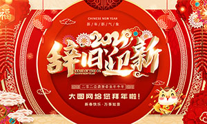 2021辞旧迎新春节海报设计PSD素材