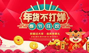 春节狂欢年货不打烊活动海报PSD素材