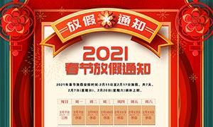 2021企业春节放假通知海报设计PSD素材