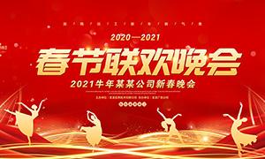 2021企业春节联欢晚会舞台背景PSD素材