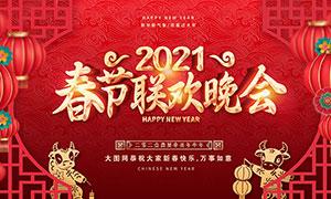 2021春节联欢晚会舞台背景PSD模板