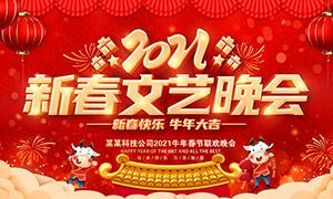 2021新春文艺晚会舞台背景设计PSD素材