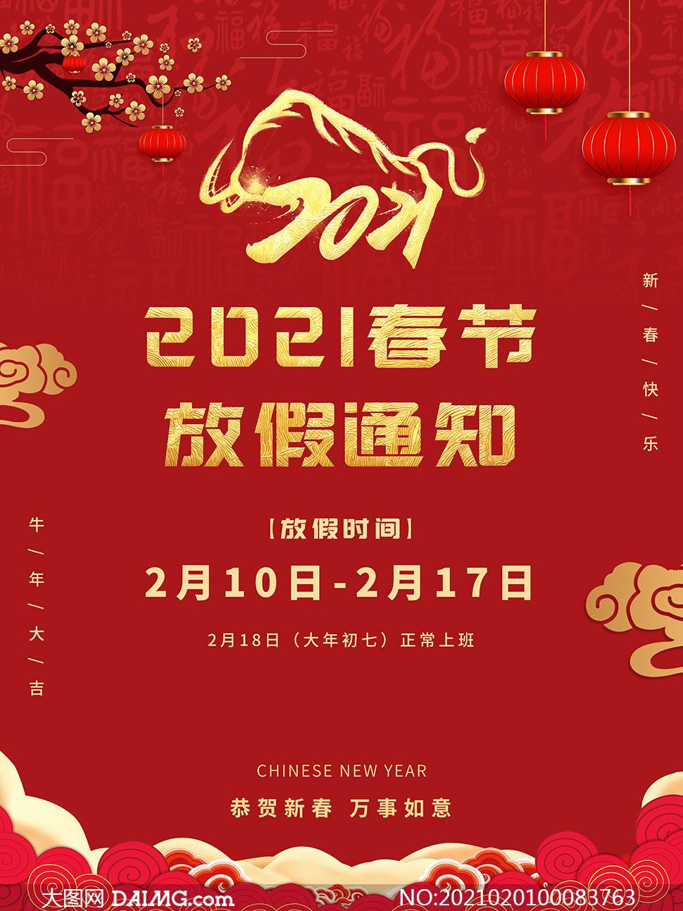 2021春节放假通知海报模板PSD素材