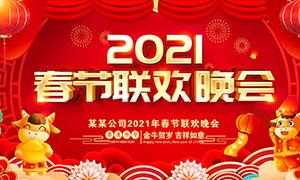2021春节联欢晚会红色舞台背景PSD素材