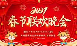 2021春节联欢晚会红色舞台背景板设计