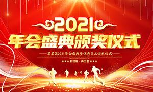 2021企业年会颁奖盛典舞台背景PSD素材