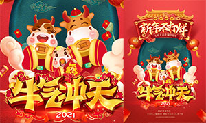 2021牛年春节不打烊海报设计PSD素材