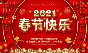 2021牛年新春快乐拜年海报设计PSD素材