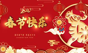 2021春节快乐海报设计模板PSD源文件