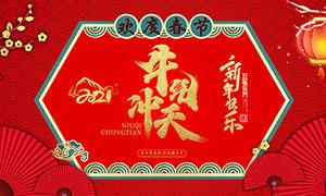 2021牛气冲天春节海报模板PSD素材
