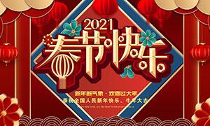 2021春节快乐活动海报模板PSD素材