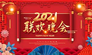 2021春节联欢晚会宣传海报矢量素材