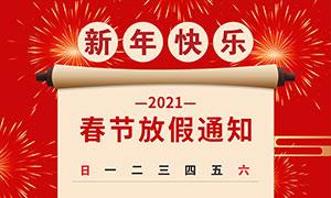 2021春节放假通知模板矢量素材