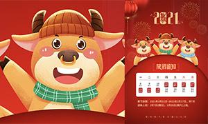 2021牛年春节放假通知模板PSD素材