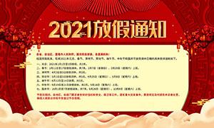 2021全年放假通知公告設計模板PSD素材