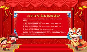 2021全年節假日放假通知公告PSD素材