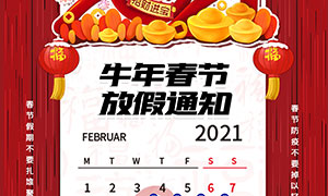 牛年春节放假通知海报设计PSD素材