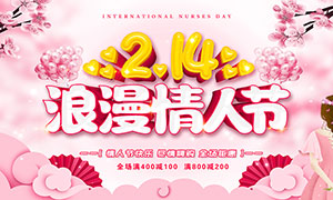 214浪漫情人节粉色海报设计PSD素材