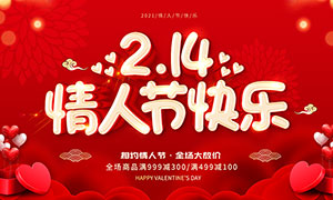 214情人节快乐活动海报设计PSD素材